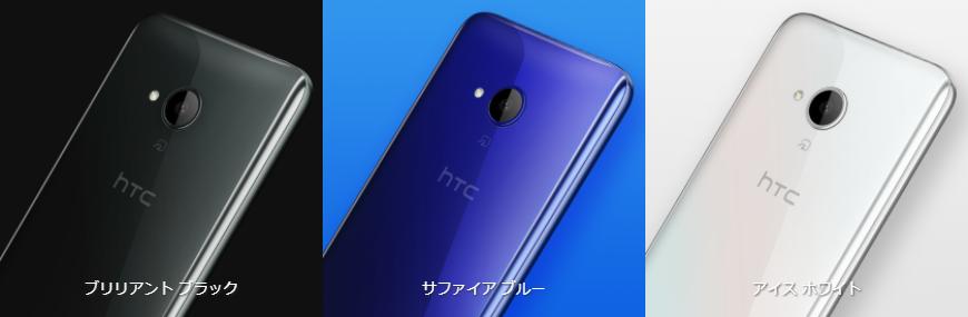HTC NIPPONがおサイフケータイ搭載のSIMフリースマホ「HTC U11 life」を発売へ