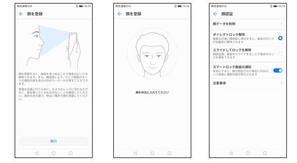 ファーウェイ・ジャパンが「Mate 10 lite」と「nova lite 2」に顔認証機能を追加へ