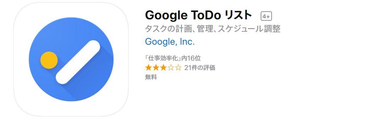 Googleが純正ToDoアプリをAndroid / iOS向けにリリース
