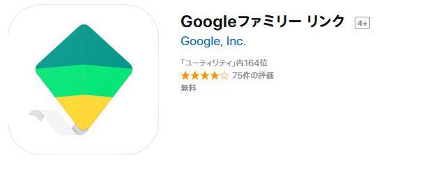 Google、13歳未満のユーザーアカウントを管理できる「ファミリーリンク」を国内で提供開始