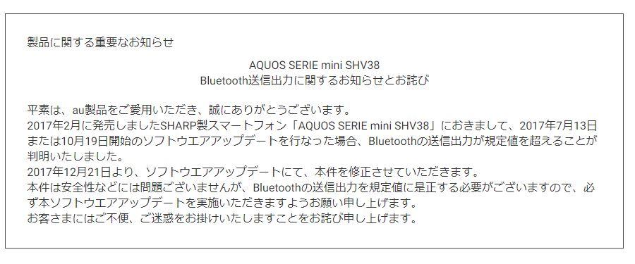シャープ、「AQUOS SERIE mini SHV38」が電波法に抵触の恐れ、アップデート推奨