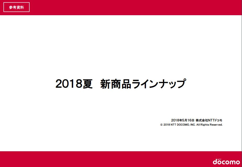 NTTドコモが夏モデル11機種を発表-特徴、発売日、価格まとめ