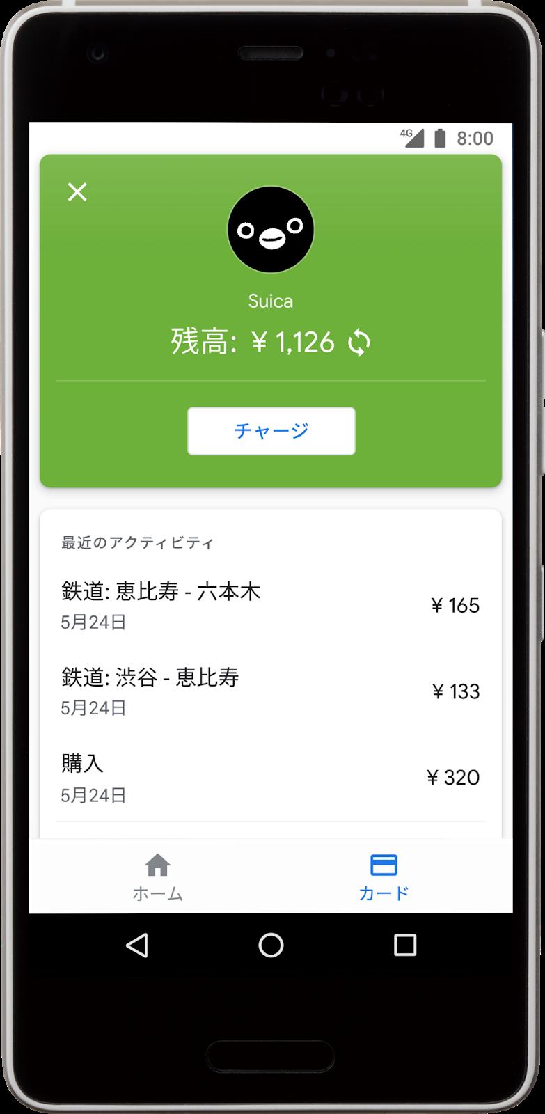 Google Payの「Suica」と「モバイルSuica」の違い