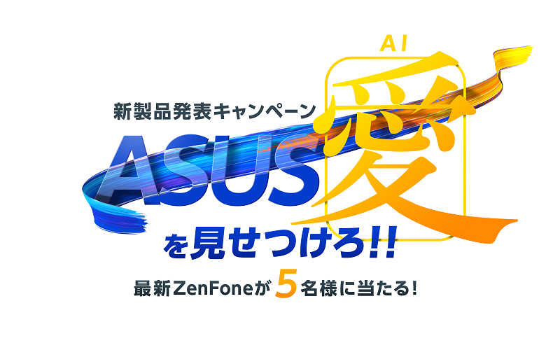 ASUS「新 ZenFone 5」を抽選でプレゼントするキャンペーンを実施