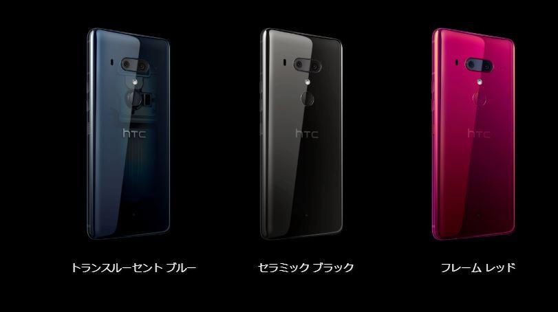 HTC NIPPONがSIMフリースマホ「HTC U12+」を7月20日に発売へ