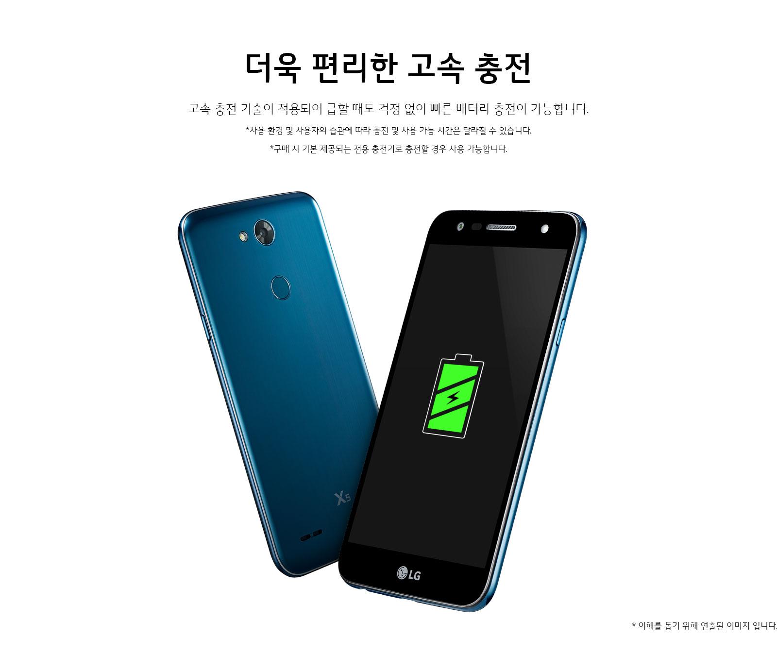 LG、大容量4500mAhを搭載したエントリースマホ「LG X5(2018)」を発表