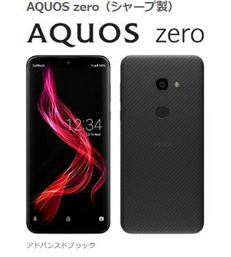 ソフトバンクが「AQUOS zero」を独占販売へ