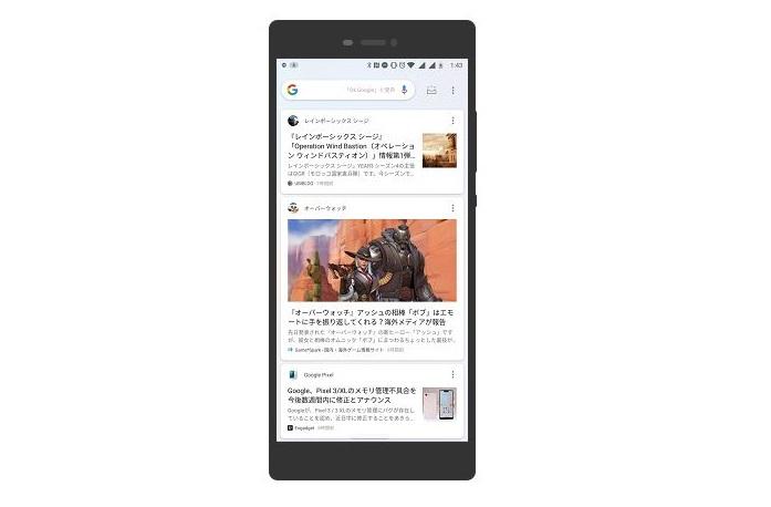 nova Launcherのホーム画面左スワイプで「Google Feed」を出現させる方法