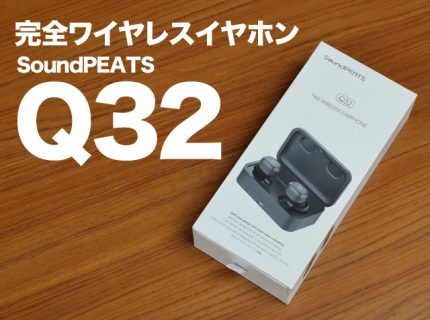 SoundPEATSの完全ワイヤレスイヤホン「Q32」レビュー
