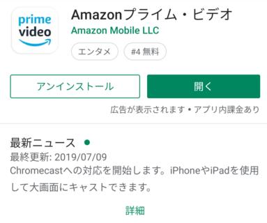 Amazon プライム・ビデオがChromecastをサポート