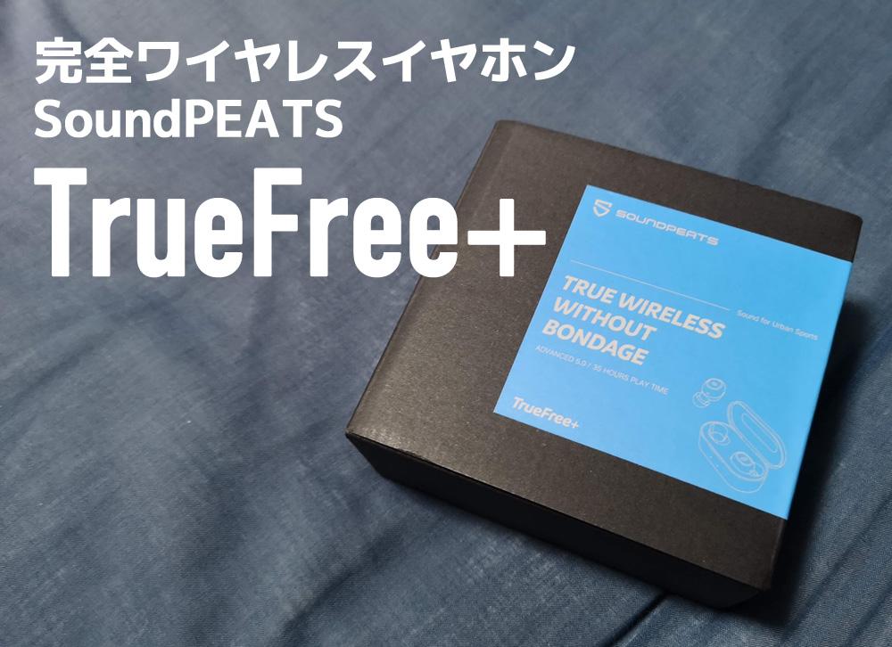 【レビュー】SoundPEATSの完全ワイヤレスイヤホン「TrueFree+」