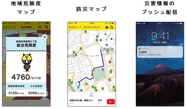 災害時は「東京都防災アプリ」が役に立つので必ずダウンロードしておこう!