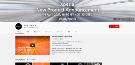 ソニー、4月14日16時半に「Xperia」シリーズの新商品をお披露目